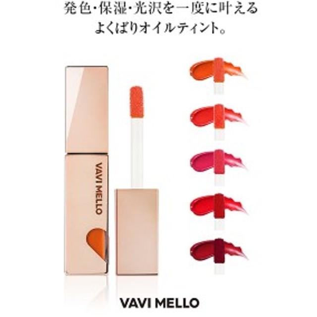 VAVIMELLO バビメロ  ハートウィンドウリップティントオイル Y590 入荷済  韓国コスメ 化粧品 口紅 保湿 血色感 可愛い メイク ハロウィ