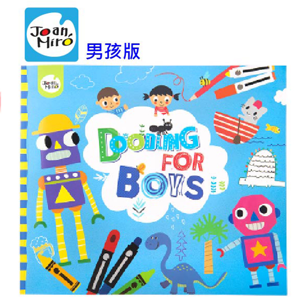 【西班牙 JoanMiro】兒童塗鴉本-男孩版 JM08886
