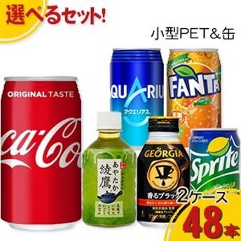 【工場直送】【送料無料】コカ・コーラ製品 小型PET&缶 2ケースよりどりセール 24本入り 2ケース 48本
