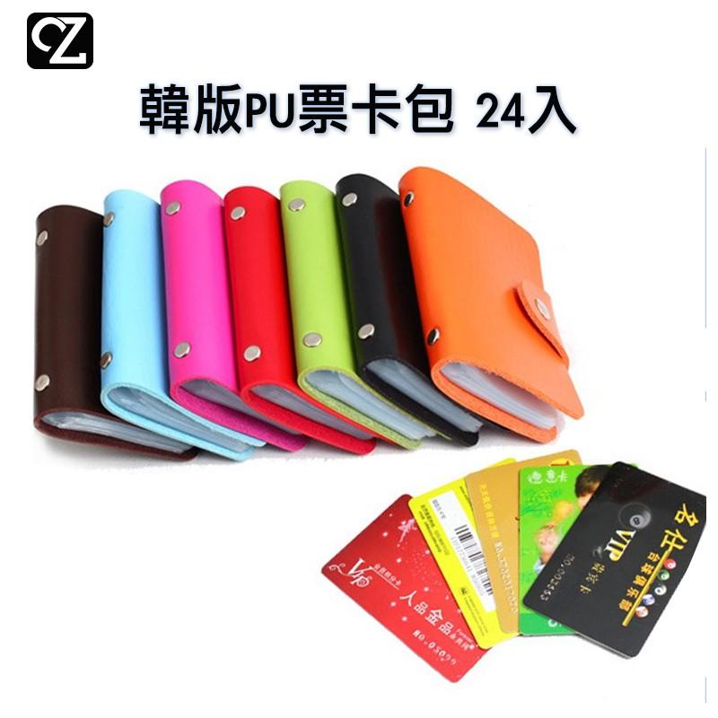 韓版PU票卡包 24入 信用卡收納包 悠遊卡 名片收納 車票夾 證件夾