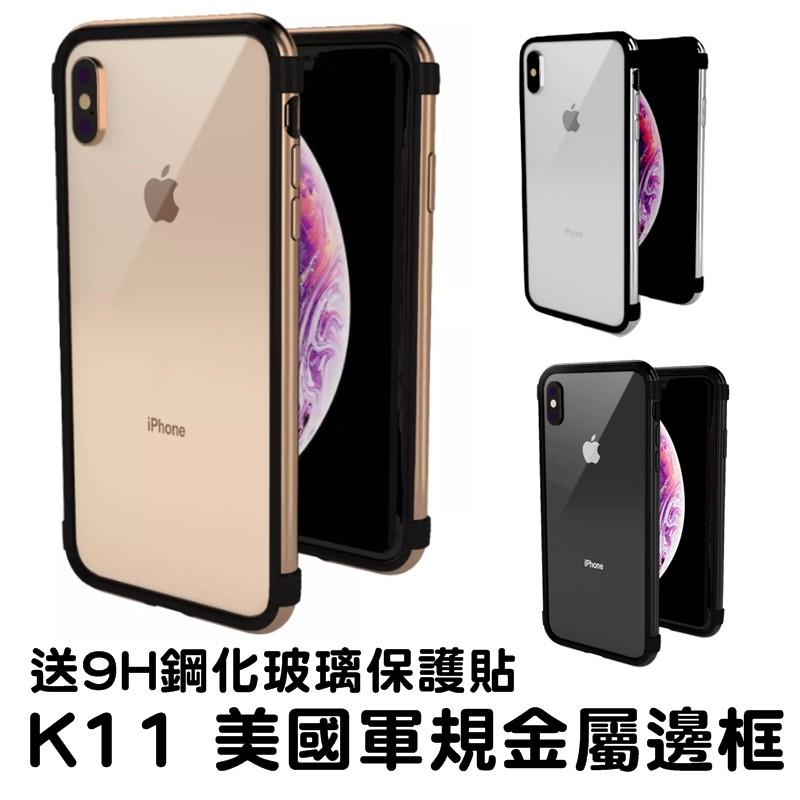 【免運送玻璃貼】ThanoTech K11 Bumper iPhone XS Max 鋁合金邊框 防摔殼 金屬框