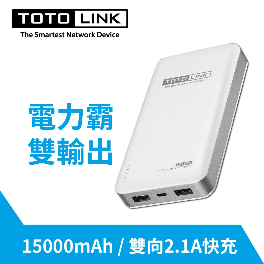 TOTOLINK 15000mAh超大容量快充行動電源-TB15000 2.1A快充