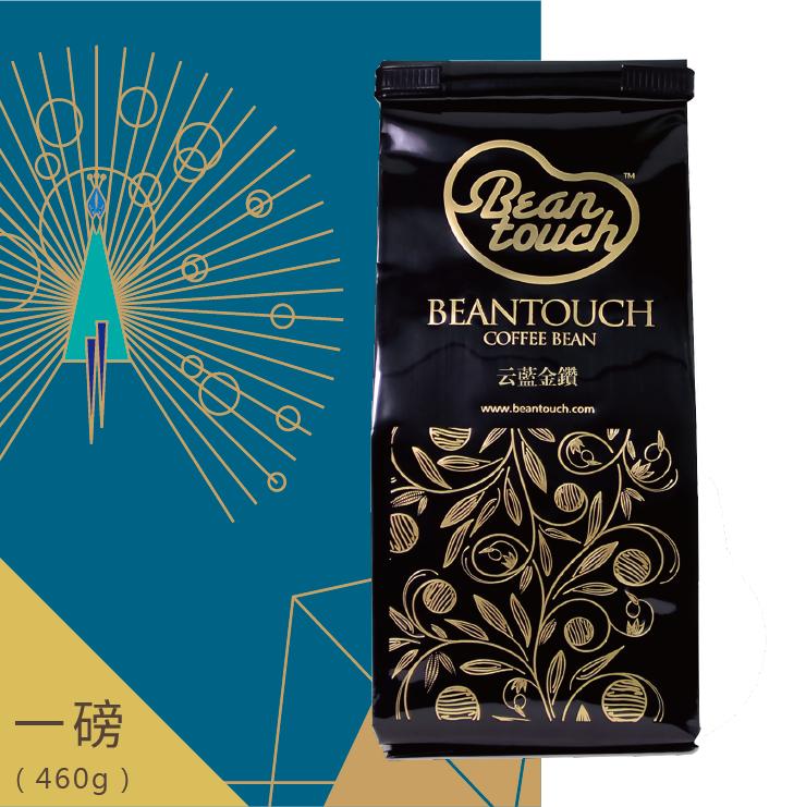 咖啡豆 Coffee Beans 1磅/460G-云藍金鑽・雲南+印尼迦佑・天然日曬法・中深烘焙