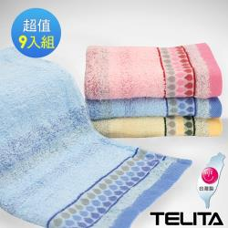 TELITA-繽紛水滴易擰乾毛巾(超值9條組)
