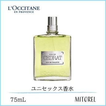ロクシタン LOCCITANEセドラオードトワレEDT75mL【香水】