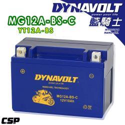 【藍騎士奈米膠體電池】MG12A-BS-C電瓶等同YT12A-BS YTX9-BS加強版 GT12A-BS