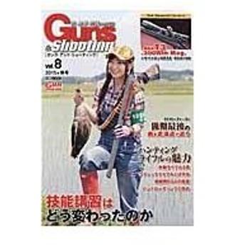 ガンズ・アンド・シューティング vol.8
