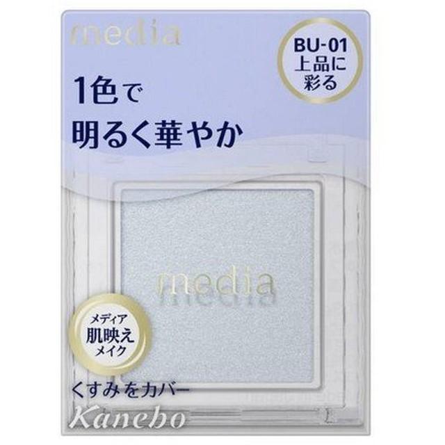 《カネボウ》 media (メディア) ブライトアップアイシャドウ BU-01 1.3g