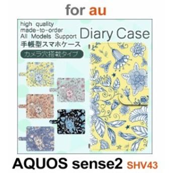 SHV43 ケース カバー スマホ 手帳型 au AQUOS sense2 花柄 dc-620