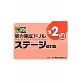 漢検実力完成ドリルステージ準2級 改訂版/日本漢字能力検定協会