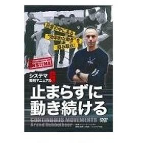 DVD>システマ教則マニュアル 6/アレン・ダッベルボア