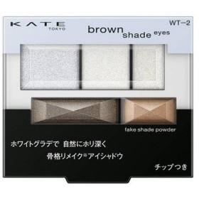 《カネボウ》 KATE ケイト ブラウンシェードアイズN WT-2 クリアホワイト 3.0g