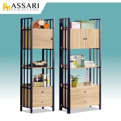 ASSARI-鋼尼爾書櫃二件組(2尺書櫃+3x7下抽書櫃)