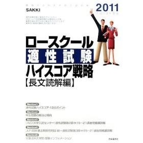 ロースクール 適性試験ハイスコア戦略 長文読解編(2011(平成23年度版))/SAKKI【著】