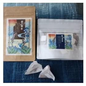 あまべ藍茎茶と種茶のセット