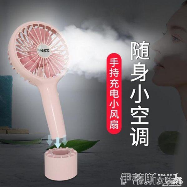 小風扇小風扇手持靜音usb電風扇小型便攜式宿舍迷你可充電學生隨身 伊蒂斯女裝