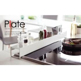 プレート/Plate 棚付き伸縮排気口カバー  ホワイト 山崎実業/YAMAZAKI キッチン 収納 03504