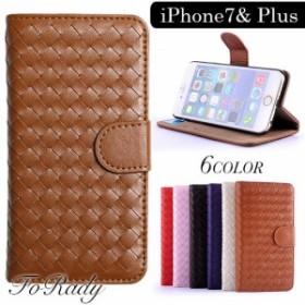 iPhoneケース/iPhone7/iPhone7plus/プラス/アイフォン/スマホケース/手帳型/ブック型/スタンド/編み込み/レザー