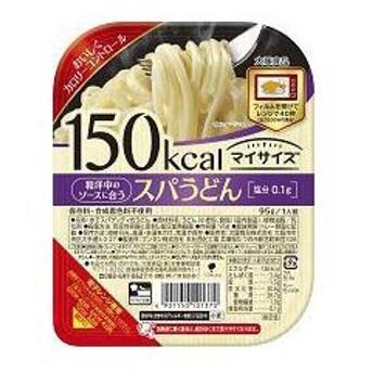 大塚食品 マイサイズ150kcal スパうどん 1人前×24入(8月下旬頃入荷予定)