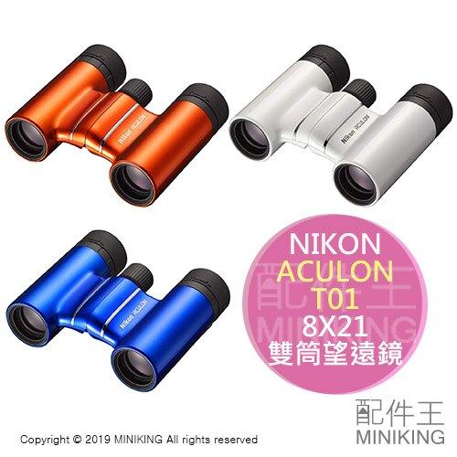 現貨白色 日本 NIKON ACULON T01 8X21 雙筒 望遠鏡 8倍 21口徑 輕便 戶外 運動會 演唱會