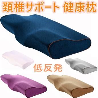 枕 まくら 快眠枕 人間工学設計 頚椎サポート 健康枕 肩こり対策 快適な低反発 蝶形設計 通気性抜群 ストレス解消 頭痛改善