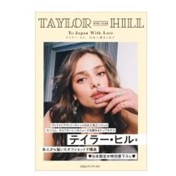 Taylor Hill To Japan with Love 日本へ愛をこめて / テイラー・ヒル 〔本〕