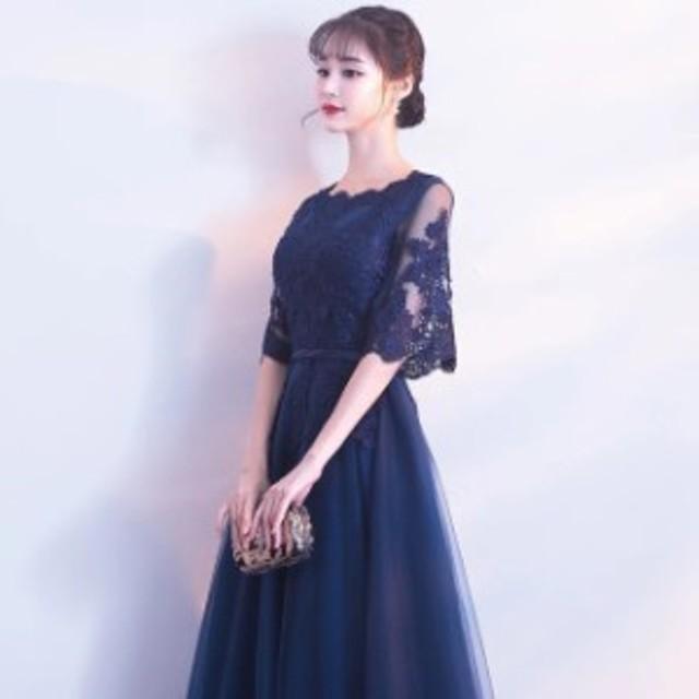 ロングドレス パーティードレス  ウェディングドレス  二次会 ドレス お呼ばれ