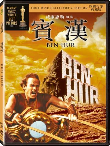 賓漢 四碟行家典藏版 DVD-P1WBD2735