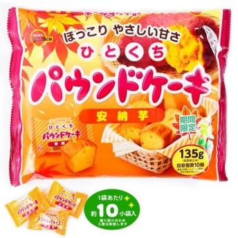 駄菓子 ひとくちパウンドケーキ 安納芋 135g(約10個装入 19H01 子供会 景品 お祭り 縁日 お菓子