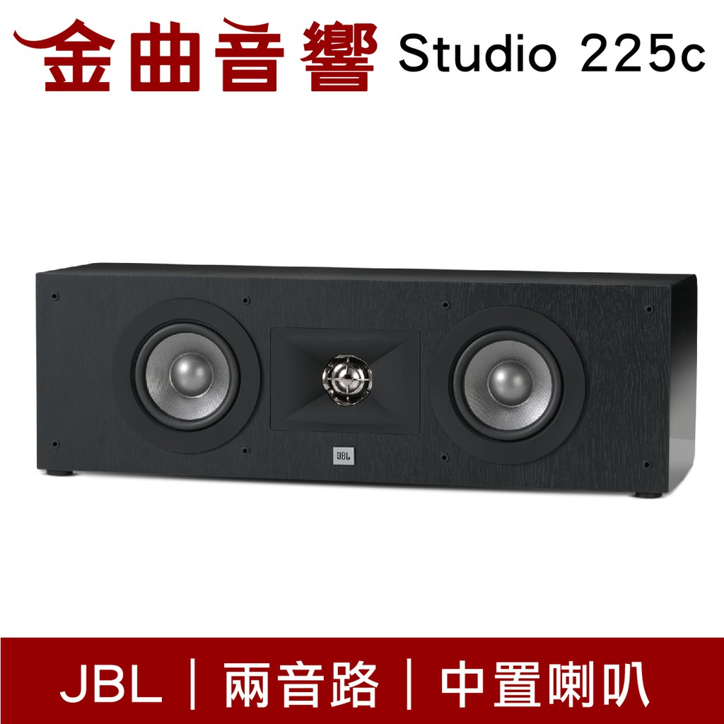 JBL Studio 225c 兩音路中置喇叭   金曲音響