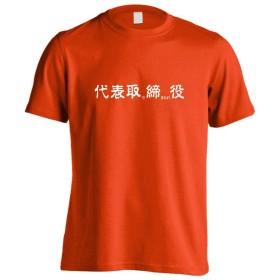 (オモティ) OmoT 代表取り締まられ役 半袖コットンTシャツ オレンジ XXL