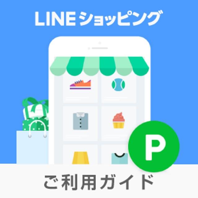 LINEショッピングご利用ガイド