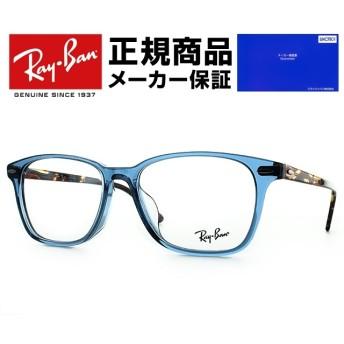 レイバン メガネフレーム 伊達メガネ フルフィット(アジアンフィット) Ray-Ban RX7119F 8024 55 (RB7119F) 国内正規品 スクエア ユニセックス メンズ レディース