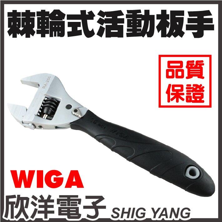 ※ 欣洋電子 ※ WIGA 10吋棘輪式活動扳手200mm (RA-250)