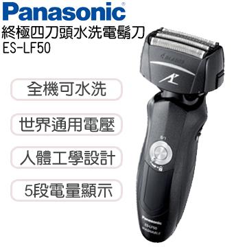 Panasonic 國際牌 四刀頭電鬍刀 ES-LF50 全機可水洗 父親節送禮首選