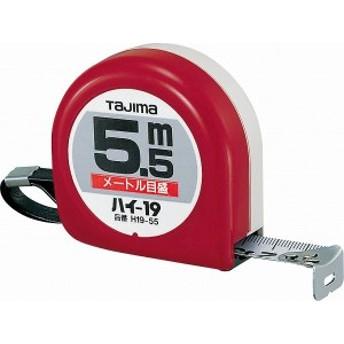 TJMデザイン タジマ TAJIMA ハイ19-5.5m H19-55