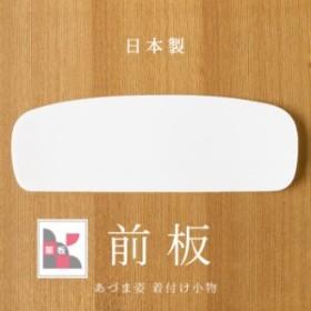 (日本製 白無地前板) 着付け小物 帯板 無地 ベルト無し あづま姿 樹脂製 シンプル 約41cm×14cm ベルト無し前板 白 (zr)