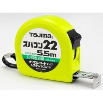 TJMデザイン タジマ TAJIMA スパコン22-5.5m 尺目入 SP2255SB