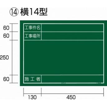 TJMデザイン タジマ TAJIMA 工事黒板 横14型 KB6-Y14