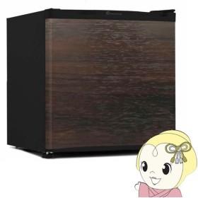 【あすつく】在庫僅少 冷凍庫 TH-32LF1-WD TOHOTAIYO 1ドア 32L 直冷式 小型 左右開き対応 ダークウッド