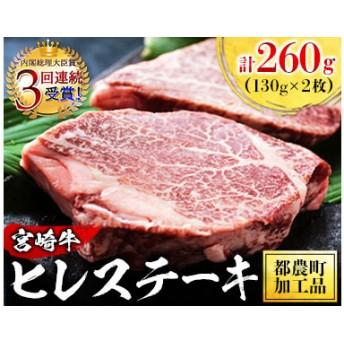 宮崎牛ヒレステーキ計260g(130g×2枚)都農町加工品