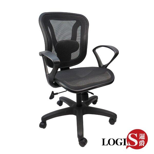 LOGIS邏爵~奧奇壓框全網椅/辦公椅/電腦椅/工學椅*DW227*(618年中慶)