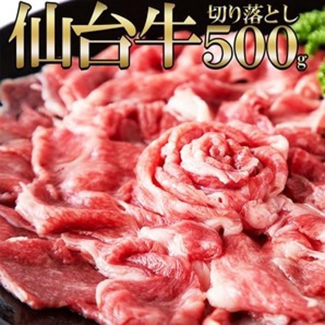 A5ランクの絶品お肉☆【無選別】仙台牛切り落とし500g