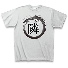 (クラブティー) ClubT 【 ドラゴンフレーム 漢字 シリーズ 】 隣 Tシャツ Pure Color Print(アッシュ) XL アッシュ
