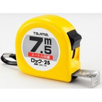 TJMデザイン タジマ TAJIMA ロック25-7.5m L25-75