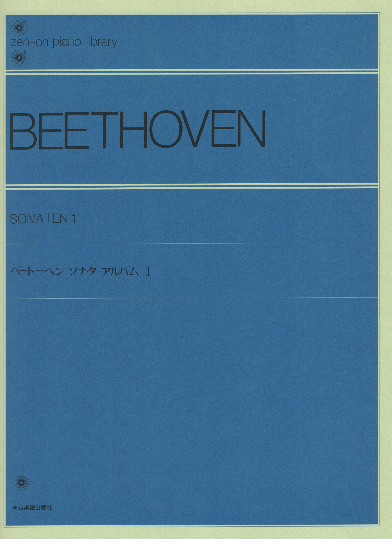 【獨奏鋼琴樂譜】貝多芬鋼琴奏鳴曲第一冊 Beethoven Sonaten 1