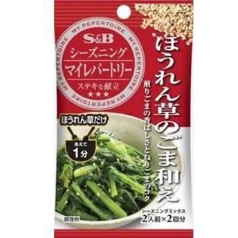 ヱスビー食品(S&B) マイレパートリー ほうれん草のごま和え 2人前×2回分×10入