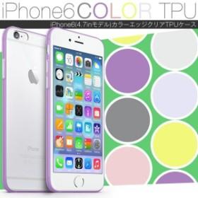 iPhone6s iPhone6 ケース カラーエッジクリアTPUケース ソフトケース おしゃれ iPhone 6s 6 アイフォン6 ケース アイホン iPhoneケース