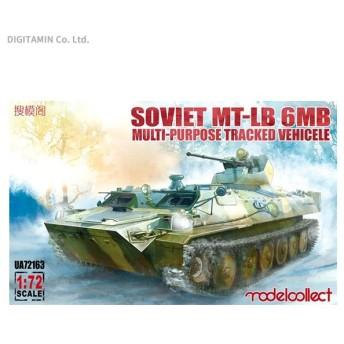 モデルコレクト 1/72 ソ連軍 MT-LB 6MB 汎用装軌装甲車両 プラモデル MODUA72163 【9月予約】