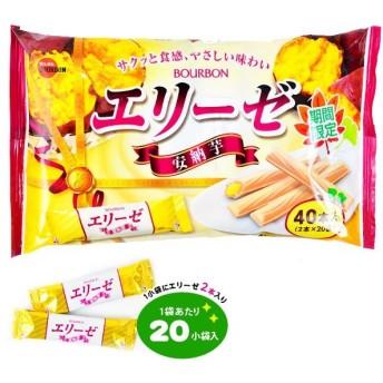駄菓子 エリーゼ 安納芋 20個装入 19H01 子供会 景品 お祭り 縁日 お菓子